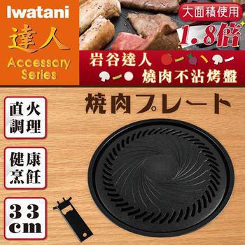 日本Iwatani 岩谷達人燒肉不沾 烤肉盤(33CM)