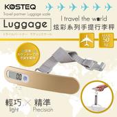 《KOSTEQ》炫彩系列手提行李秤50kg(香檳金)