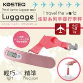 《KOSTEQ》炫彩系列手提行李秤50kg(玫瑰金)