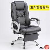 邏爵-Design-貝里內利坐臥兩用主管椅/辦公椅/電腦椅(無需組裝) LOG-2681Z(黑)