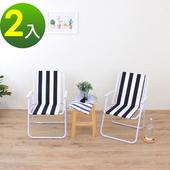 《E-Style》輕便折疊椅/露營椅/野餐椅/沙灘椅/海灘椅/涼椅/釣魚椅/摺疊椅/休閒椅/戶外椅/導演椅(2入/組)(藏青藍)