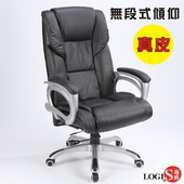 邏爵LOGIS- 路易牛皮主管椅/辦公椅/電腦椅(無需組裝) LOG-2680(黑)