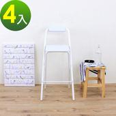 《頂堅》高腳折疊椅/吧台椅/高腳椅/櫃台椅/餐椅/洽談椅/休閒椅/摺疊椅/吧檯椅(三色可選)-4入/組(白色)
