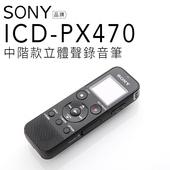 錄音筆 ICD-PX470 擴充32G 繁體中文介面【平輸-保固一年】