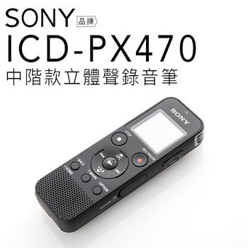 《SONY》錄音筆 ICD-PX470 擴充32G 繁體中文介面【平輸-保固一年】