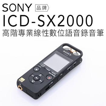 SONY 錄音筆 ICD-SX2000 可擴充 高音質 USB可充電 【平輸-保固一年】(ICD-SX2000)