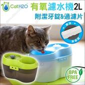 《H2O》寵物有氧濾水機2L(綠色)
