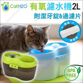 《H2O》寵物有氧濾水機2L(藍色)