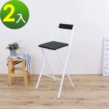 《頂堅》高腳折疊椅/吧台椅/高腳椅/櫃台椅/餐椅/洽談椅/休閒椅/摺疊椅/吧檯椅(三色可選)-2入/組(黑色)