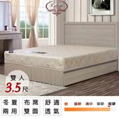 《床墊【卡莉絲名床】》皇家超硬式3.5尺單人床墊
