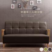《沙發【UHO】》幸運草亞麻皮三人平價沙發(亞麻咖啡)