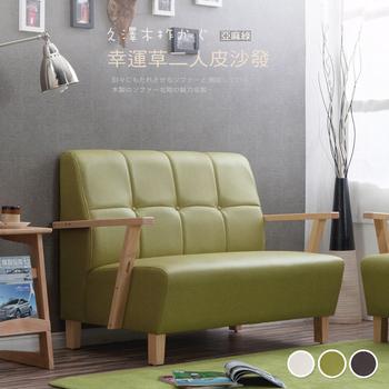 《沙發【UHO】》幸運草亞麻皮雙人平價沙發(亞麻綠)