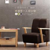 《沙發【UHO】》幸運草亞麻皮單人平價沙發(亞麻咖啡)