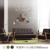 《沙發【UHO】》幸運草亞麻皮1+2+3