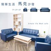 《沙發【UHO】》馬克1+2+3皮沙發組(藍色)