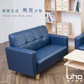 《沙發【UHO】》馬克雙人皮沙發(藍色)