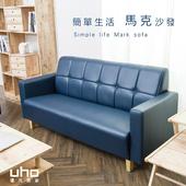 《沙發【UHO】》馬克三人皮沙發(藍色)