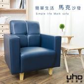 《沙發【UHO】》馬克單人皮沙發(藍色)