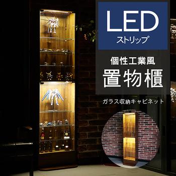 澄境 工業風萬用180公分附LED玻璃收納櫃(集成木紋)