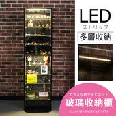 《澄境》LED居家萬用加大版玻璃收納櫃(黑色)