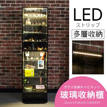 ★結帳現折★澄境 LED居家萬用加大版玻璃收納櫃(黑色)