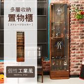 《澄境》工業風萬用加大版玻璃收納櫃(集成木紋)
