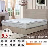 《床墊【卡莉絲名床】》日式和風三線硬式護背獨立筒床墊(3.5尺單人)