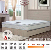 《床墊【卡莉絲名床】》日式和風三線硬式護背獨立筒床墊(6尺雙人加大)