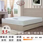 《床墊【卡莉絲名床】》蜂巢獨立筒床墊(3.5尺單人)