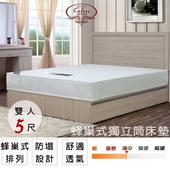 《床墊【卡莉絲名床】》蜂巢獨立筒床墊(5尺雙人)