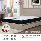 《床墊【卡莉絲名床】》黑色戀人時尚獨立筒床墊(3.5尺單人)