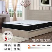 《床墊【卡莉絲名床】》黑色戀人時尚獨立筒床墊(5尺雙人)