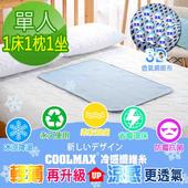 【Betrise】日本夯熱銷-3D可機洗輕薄型涼感紗凝膠墊(單人1床1枕1坐)