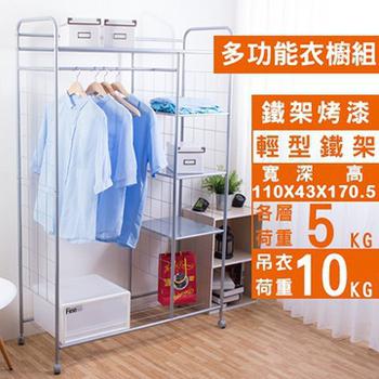 《上宜家居》多功能衣櫥組 43X110X170.5cm  置物架/收納架/多層