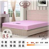 《床墊【卡莉絲名床】》QQ好睡冬夏兩用蓆面床墊 (一布一蓆)(3.5尺單人)