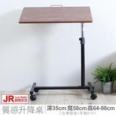《JR創意生活》多功能升降桌/餐桌/床桌 (胡桃木色)  升降調整電腦桌/床桌/雜誌桌/沙發桌/床邊桌