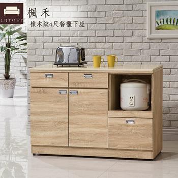 《【UHO】》楓禾-橡木紋4尺餐櫃下座(4尺餐櫃)