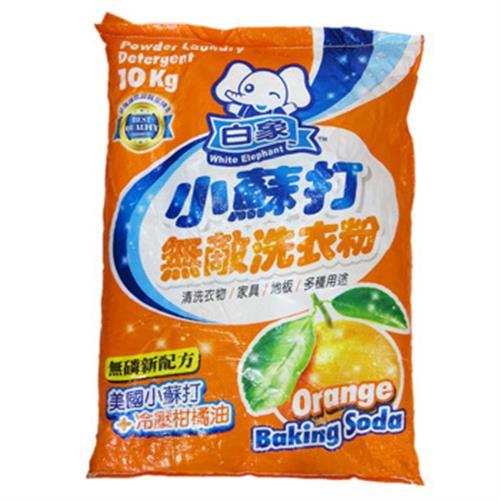白象 小蘇打無敵洗衣粉-冷壓柑橘油(10kg/包)
