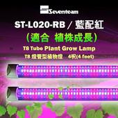 《七盟》T8燈管型植物燈 4呎(紅+藍)