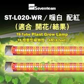 《七盟》T8燈管型植物燈 4呎(暖白+紅)