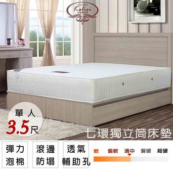 《床墊【卡莉絲名床】》范特絲英式四代加厚獨立筒床墊(3.5尺單人)