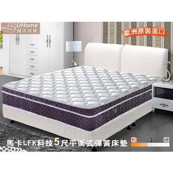 《床墊【卡莉絲名床】》馬卡LFK科技平衡式彈簧床墊(5尺雙人)