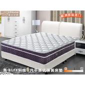 《床墊【卡莉絲名床】》馬卡LFK科技平衡式彈簧床墊(6尺雙人加大)