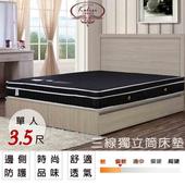《床墊【卡莉絲名床】》義式平三線獨立筒床墊(3.5尺單人)
