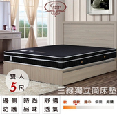 《床墊【卡莉絲名床】》義式平三線獨立筒床墊(5尺雙人)