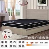 《床墊【卡莉絲名床】》義式平三線獨立筒床墊(6尺雙人加大)