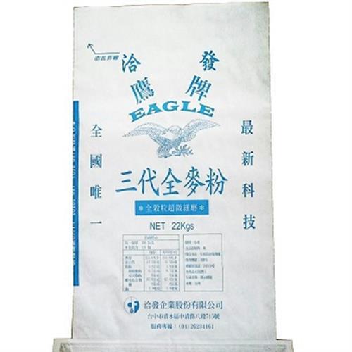 洽發 三代全麥麵粉(22kg)