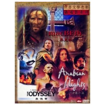 【世界文學名著系列】《馬克白》、《一千零一夜》、《奧德賽》三合一限量超值珍藏版(DVD)