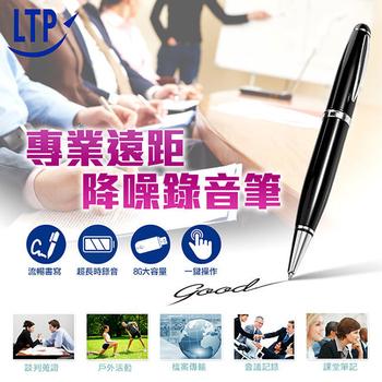 LTP 高音質筆型數位錄音筆內建8G(DVR 02)