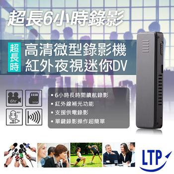 LTP 超長電力迷你夜視紅外線微型攝影機(CP003-2)